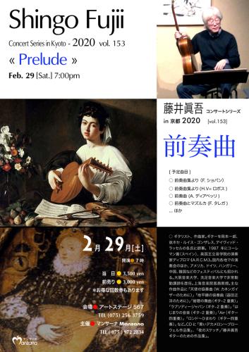 本日のプログラム〜藤井眞吾コンサートシリーズ_e0103327_11512525.jpg