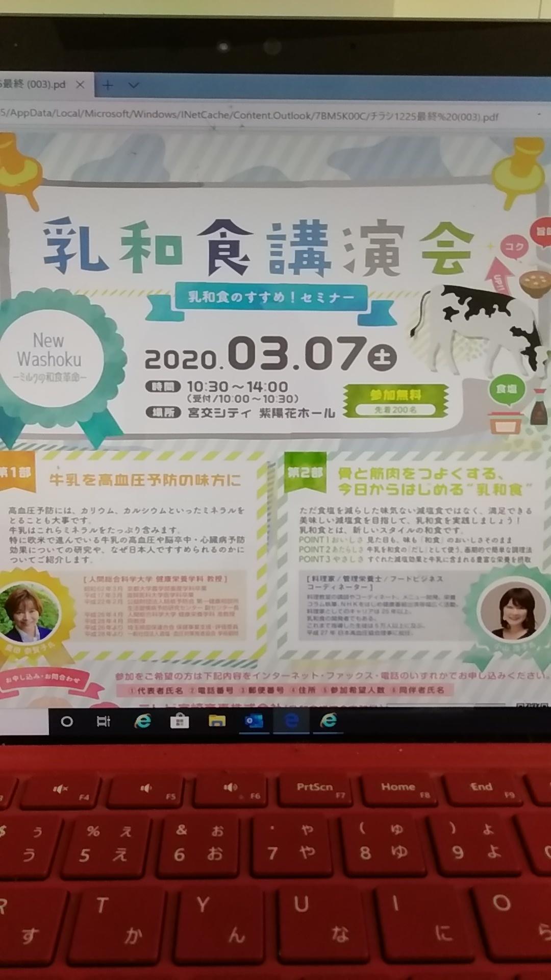3/7  宮崎県で乳和食講演会させて頂きます(^^♪_b0204930_15312857.jpg