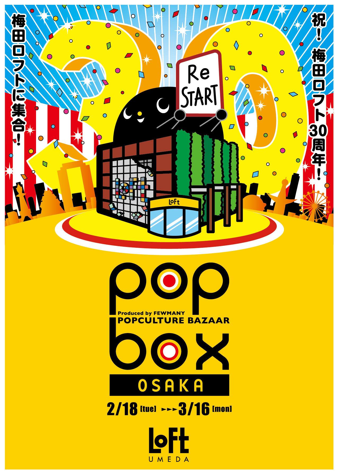 梅田POPBOX/ライブイベント情報!!_f0010033_16340918.jpg