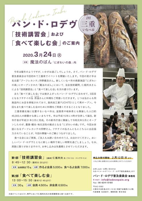 技術講習会と食べて楽しむ会in 三重_f0246836_09510734.jpg