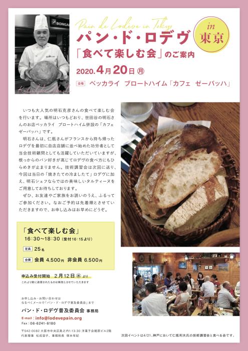 食べて楽しむ会@ブロートハイム_f0246836_09510778.jpg