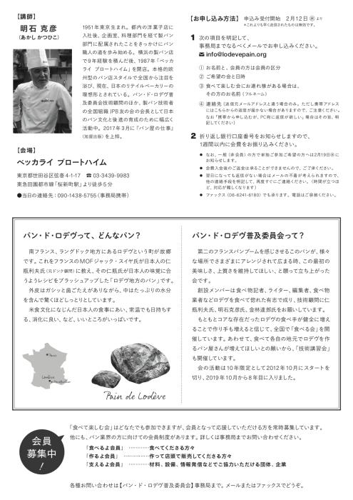 食べて楽しむ会@ブロートハイム_f0246836_09510806.jpg