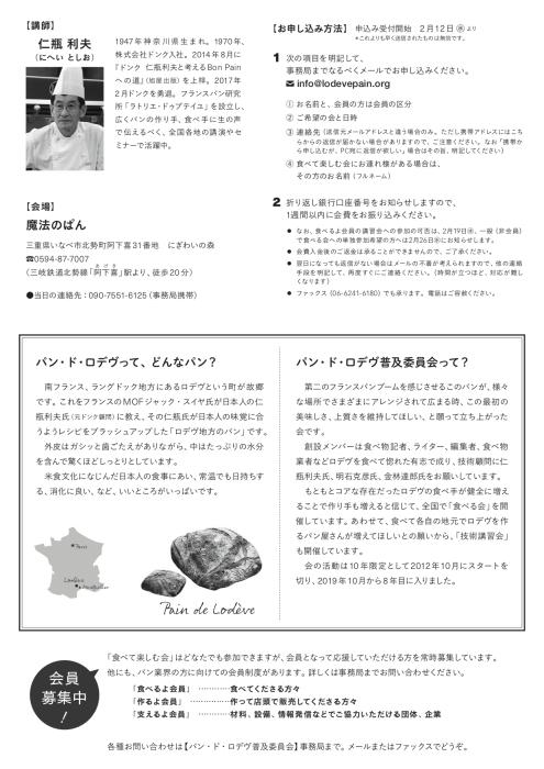 技術講習会と食べて楽しむ会in 三重_f0246836_09510878.jpg