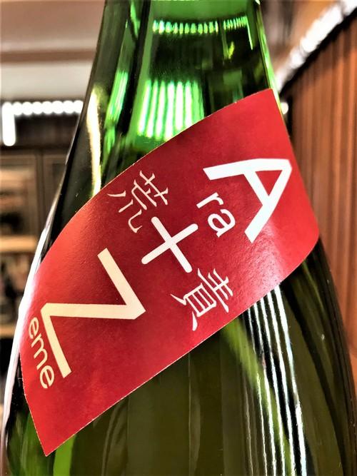 【日本酒】屋守『荒責A+Z』純米 無調整生酒 八反錦仕込み 限定 令和1BY🆕_e0173738_11451553.jpg
