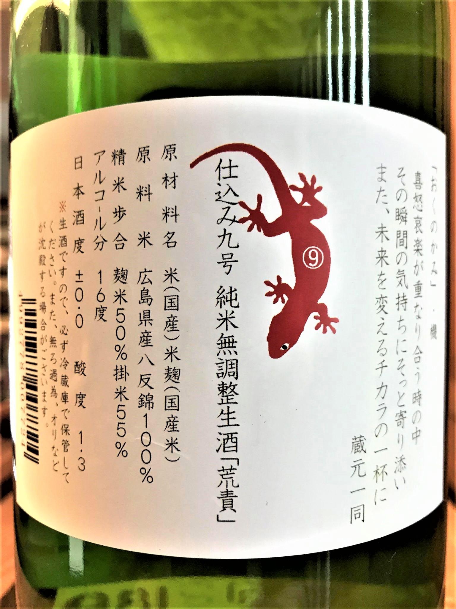 【日本酒】屋守『荒責A+Z』純米 無調整生酒 八反錦仕込み 限定 令和1BY🆕_e0173738_12354442.jpg