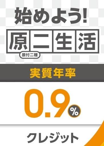 ホンダ 新キャンペーンスタート なんと低金利0.9%でバイクがローンで買えます!_e0185939_17373039.jpg