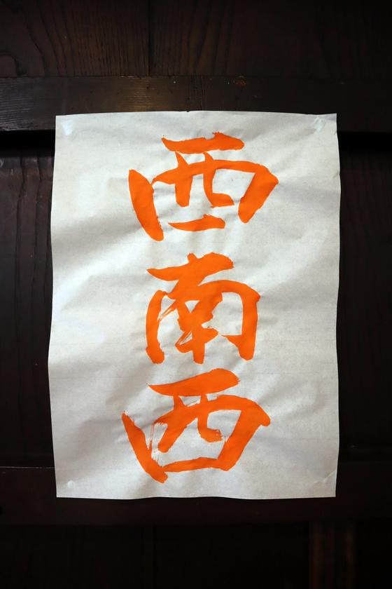 お食事 ~ 2020 恵方巻 ~_e0222340_16193775.jpg