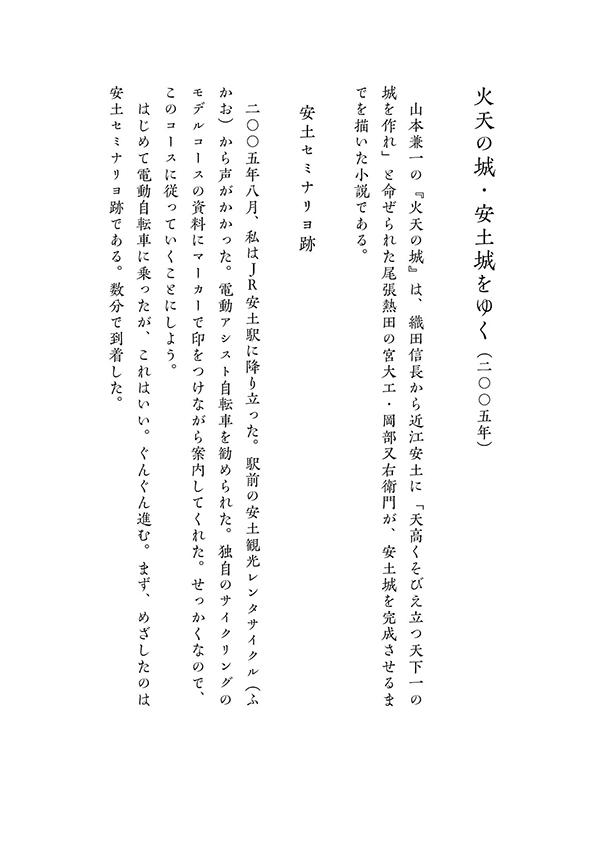 「KOきざはし金陵M」のものがたり(2004年)_a0386342_22074481.jpg