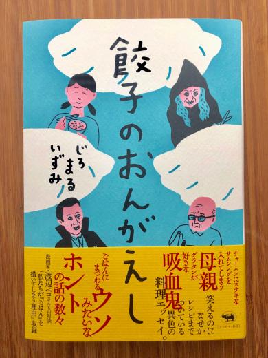 じろまるいずみ著「餃子のおんがえし」と出版記念トークイベント_a0118345_15591229.jpg
