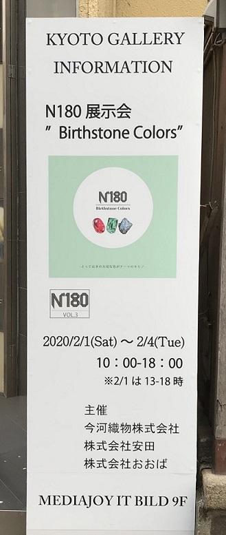 2月の仕入れと、N180さんの色とりどりの展示会へ。_f0181251_18362729.jpg