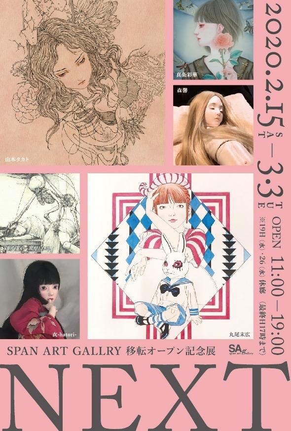 【SPAN ART GALLRY 移転オープン記念展 NEXT】_f0362755_10011938.jpg