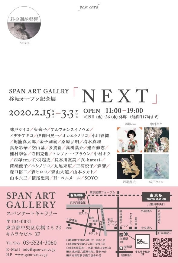 【SPAN ART GALLRY 移転オープン記念展 NEXT】_f0362755_10012066.jpg