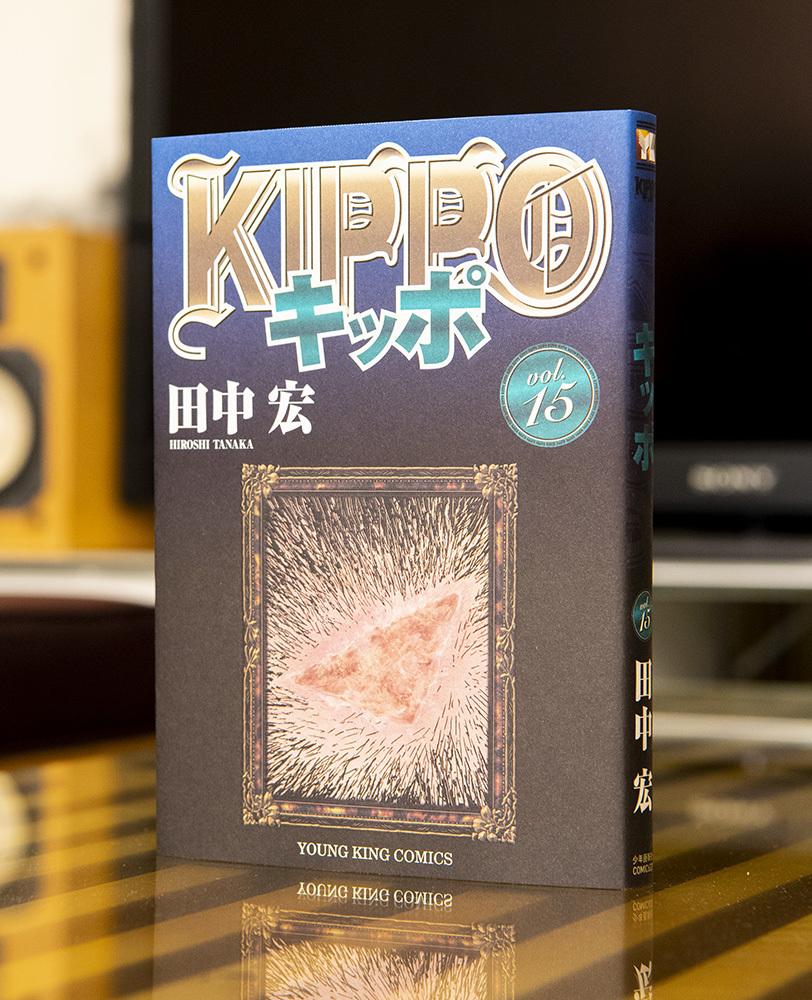 KIPPO 第15巻 _a0208563_13344875.jpg
