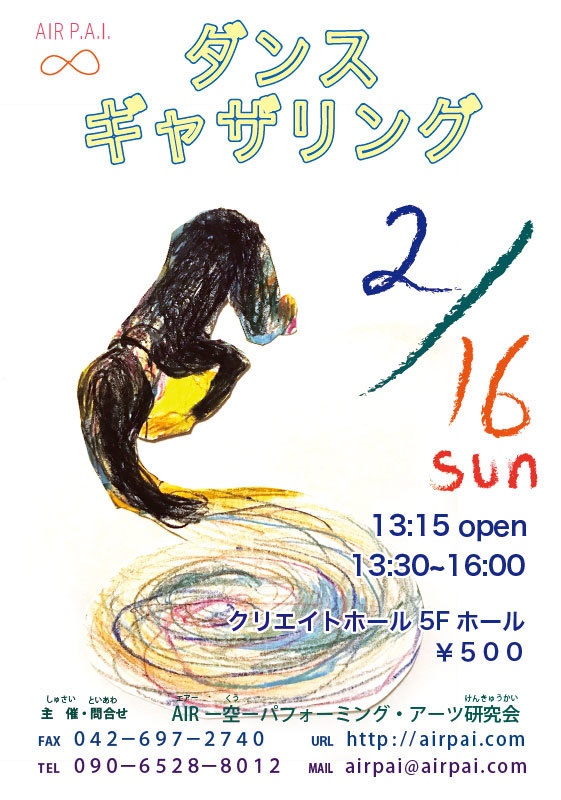 ダンスギャザリング 2.16お知らせ!!_e0124863_23032749.jpg