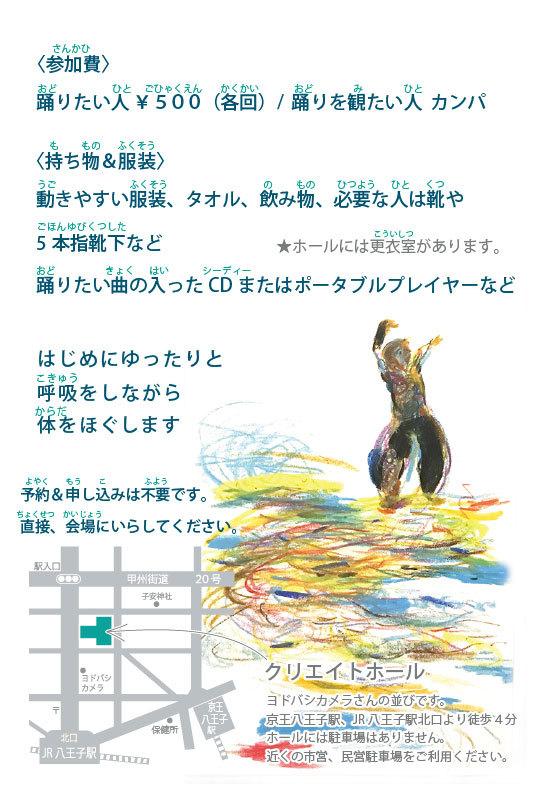 ダンスギャザリング 2.16お知らせ!!_e0124863_23033690.jpg