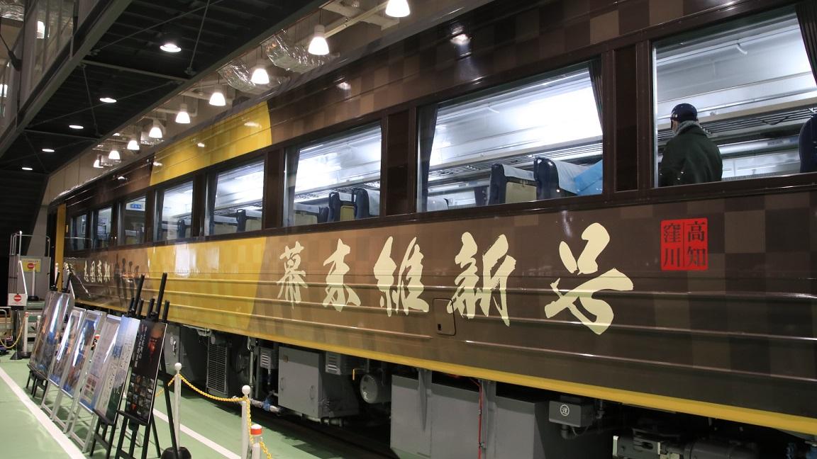 京都鉄道博物館 幕末維新号を見るプチ旅行の旅_d0202264_963443.jpg