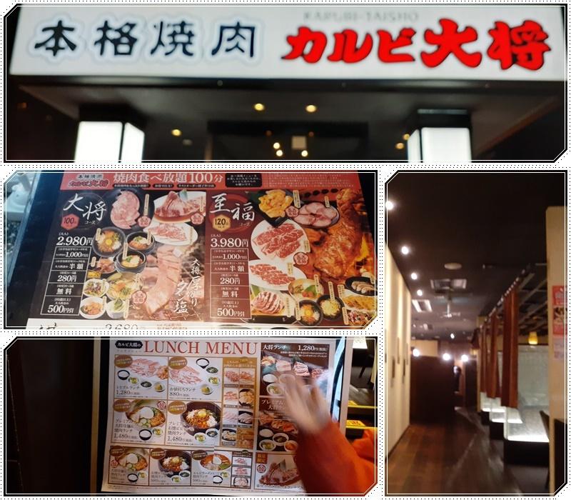 カルビ大将・南平岸店_b0236665_09112137.jpg