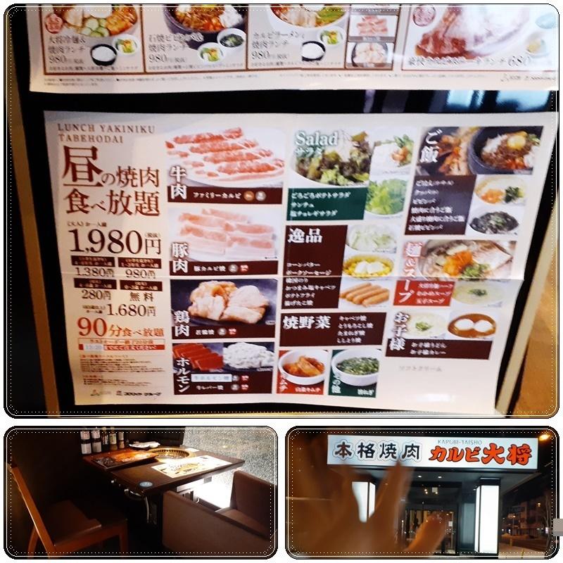 カルビ大将・南平岸店_b0236665_17522479.jpg