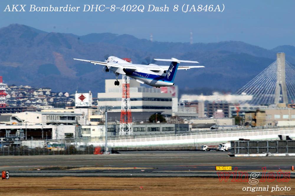 '20年 伊丹空港レポート・・・AKX/JA846A_f0352866_21322655.jpg
