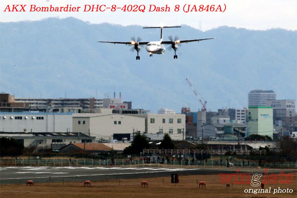'20年 伊丹空港レポート・・・AKX/JA846A_f0352866_21325757.jpg