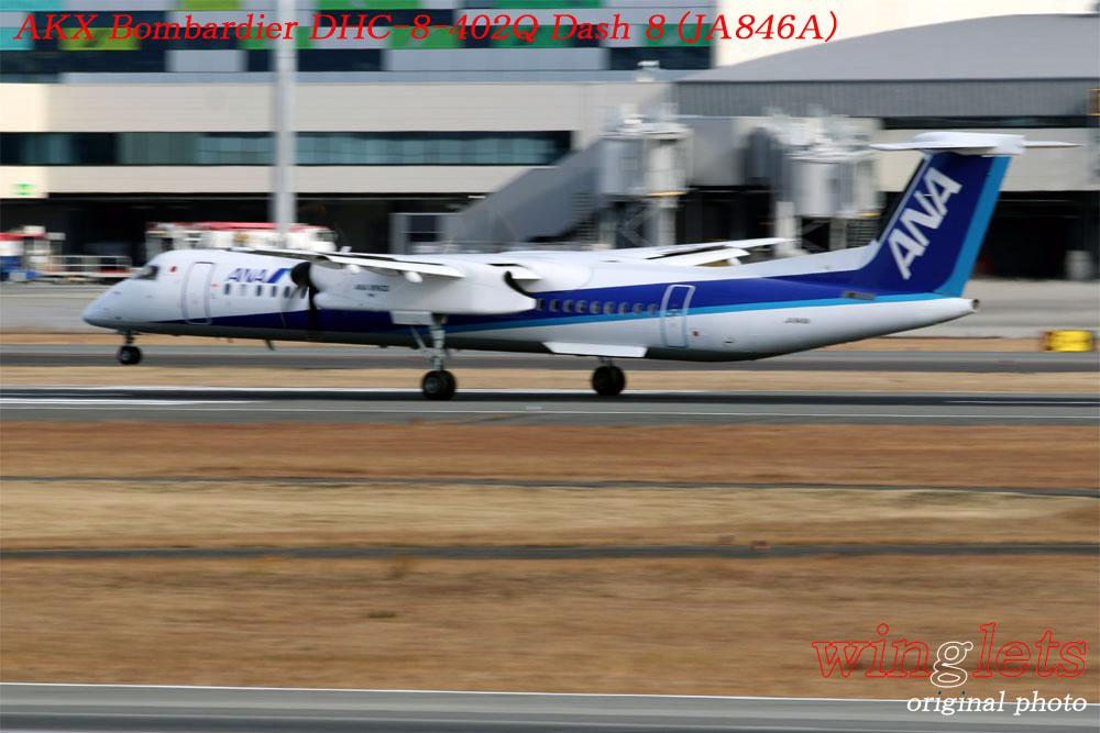 '20年 伊丹空港レポート・・・AKX/JA846A_f0352866_2132739.jpg