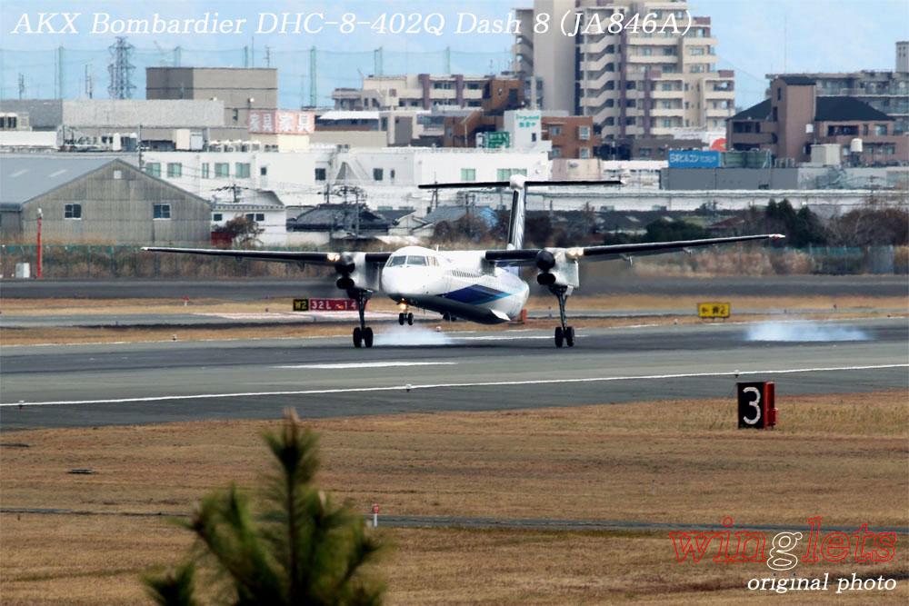 '20年 伊丹空港レポート・・・AKX/JA846A_f0352866_2133777.jpg