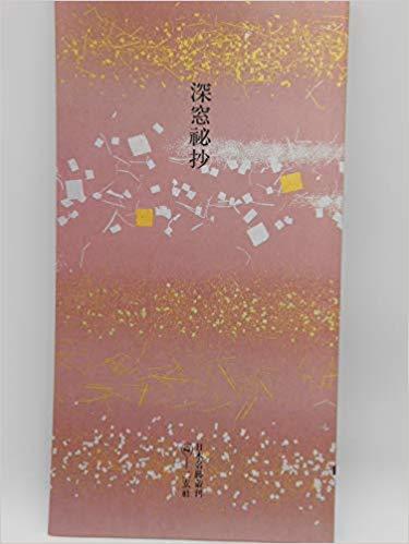日本名跡叢刊〈16〉平安 深窓秘抄 (1978年)_d0335577_16403718.jpg
