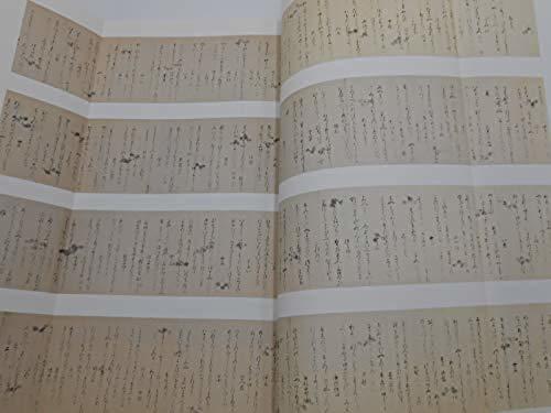 日本名跡叢刊〈16〉平安 深窓秘抄 (1978年)_d0335577_16422825.jpg
