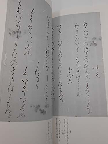 日本名跡叢刊〈16〉平安 深窓秘抄 (1978年)_d0335577_16424037.jpg