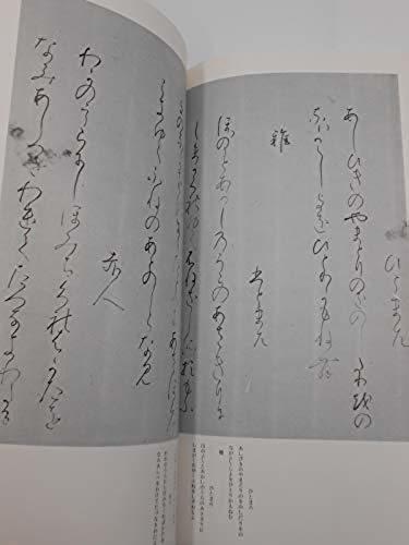 日本名跡叢刊〈16〉平安 深窓秘抄 (1978年)_d0335577_16425023.jpg