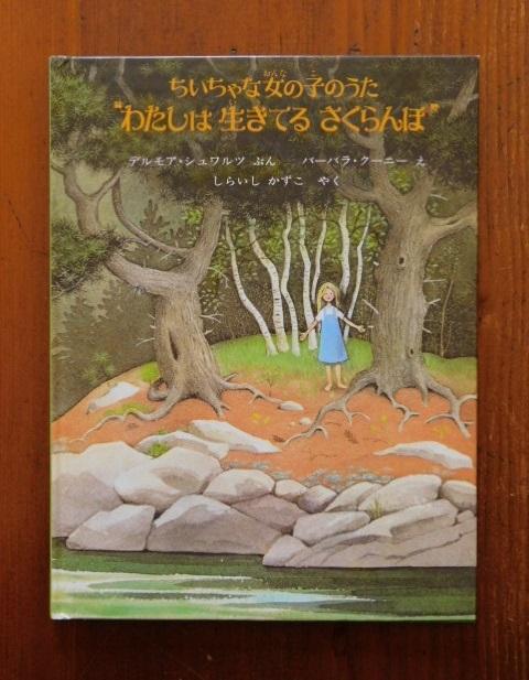 Book:バーバラ・クーニー「わたしは生きてるさくらんぼ」_c0084183_11181231.jpg
