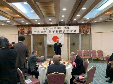 日本指圧協会 新年初顔合わせ会(新年会)_a0112393_00190786.jpg