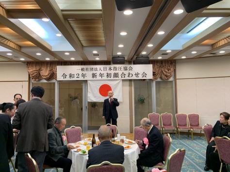 日本指圧協会 新年初顔合わせ会(新年会)_a0112393_00191004.jpg