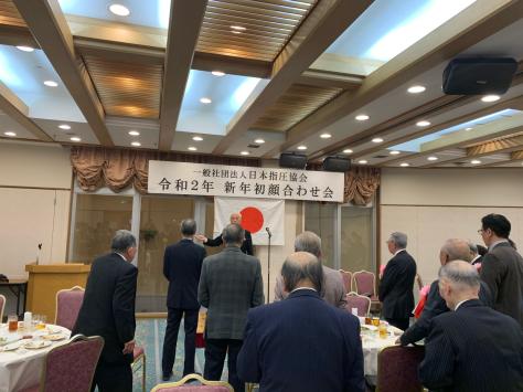 日本指圧協会 新年初顔合わせ会(新年会)_a0112393_00191296.jpg