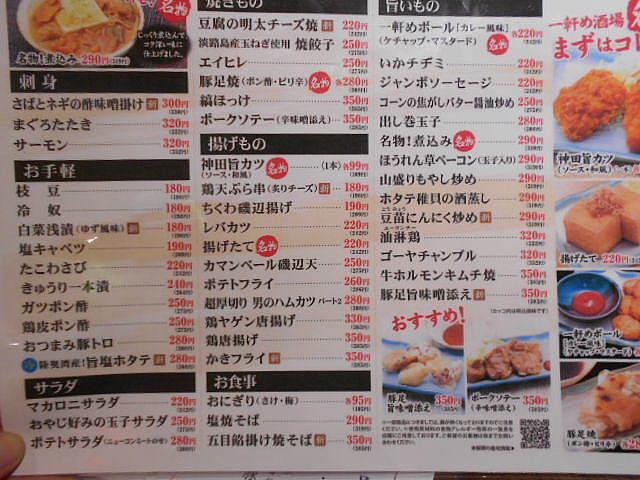 新潟☆倹約☆旅行 お食事篇_e0290193_17365173.jpg