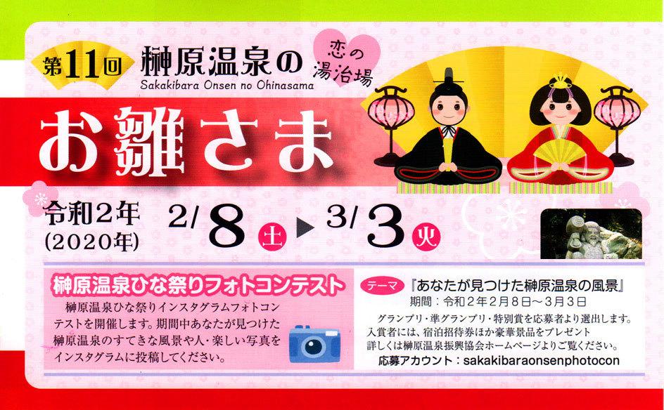 榊原温泉ひな祭りフォトコンテスト開催!_b0145296_13260168.jpg