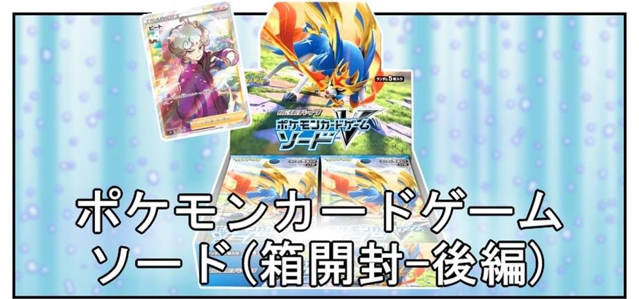 【箱開封】ポケモンカードゲーム 拡張パック『ソード』(後編)_f0205396_15532281.jpg