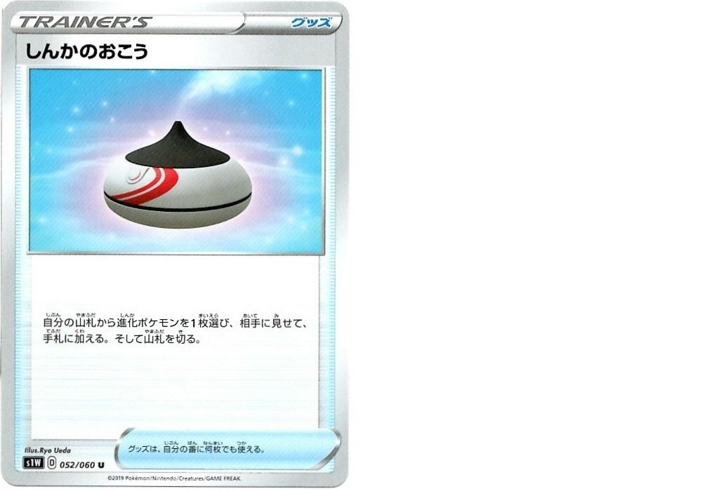 【箱開封】ポケモンカードゲーム 拡張パック『ソード』(後編)_f0205396_16030034.jpg