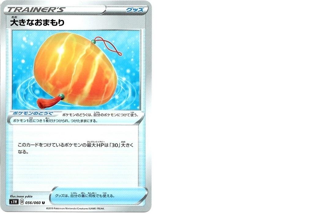 【箱開封】ポケモンカードゲーム 拡張パック『ソード』(後編)_f0205396_16081109.jpg