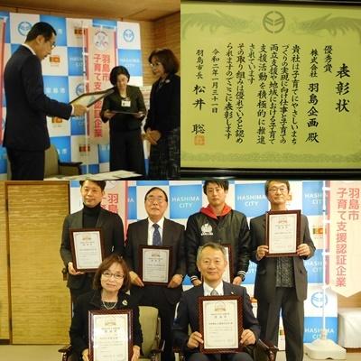 羽島市子育て支援企業 優秀賞 受賞しました_e0138299_17531005.jpg