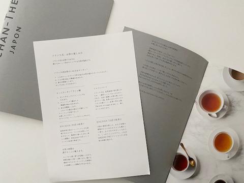 フランス式:お茶の楽しみ方。_f0038600_13110895.jpg