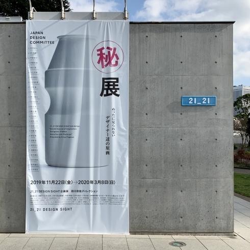 ポカポカ陽気の東京_f0099102_16151801.jpeg