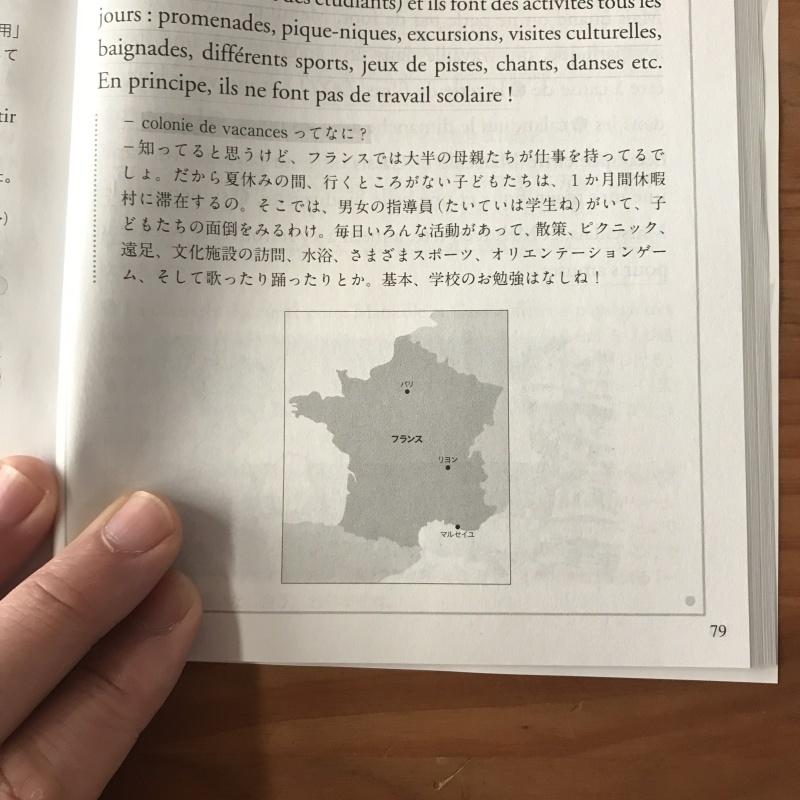[WORKS]まいにちフランス語 2月号_c0141005_09193927.jpg