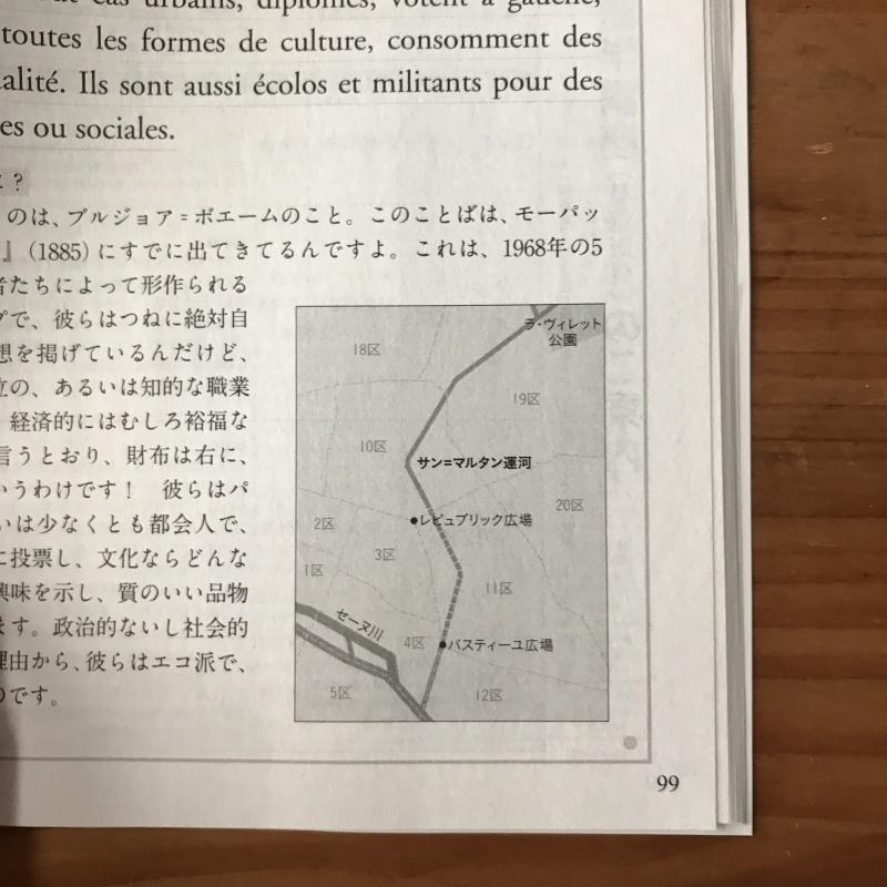 [WORKS]まいにちフランス語 2月号_c0141005_09194189.jpg