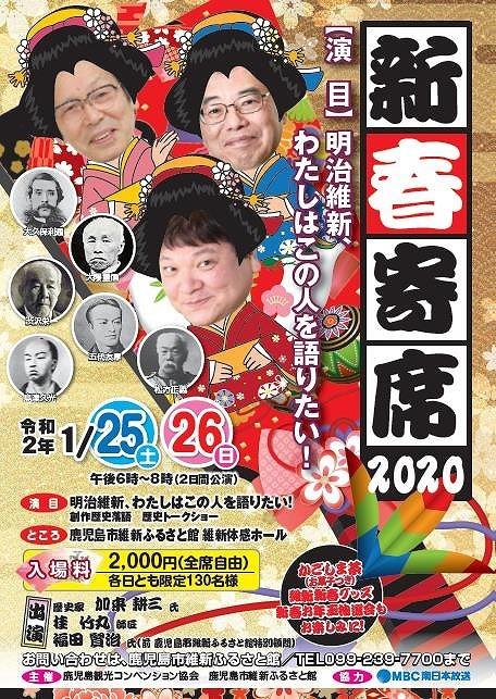 維新ふるさと館新春寄席 出務御報告/前薗_c0315907_09545266.jpg