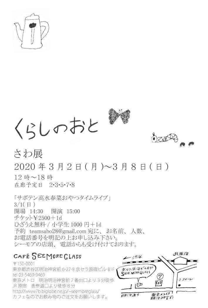 【3/1 サボテン高水春菜おやつタイムライブ】_c0192615_14115117.jpeg