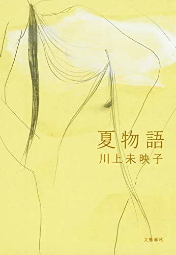 川上未映子作「夏物語」を読みました。_d0019916_17035277.jpg