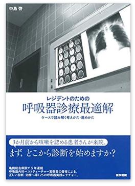 本の紹介:レジデントのための 呼吸器診療最適解_e0156318_1023162.png