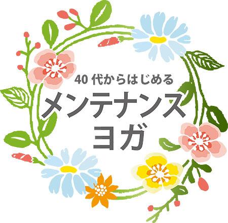 40代からはじめるメンテナンスヨガ@大阪_f0086825_12444901.jpeg