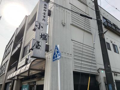 【岐阜市・小塩屋さん】_e0228329_20235793.jpg